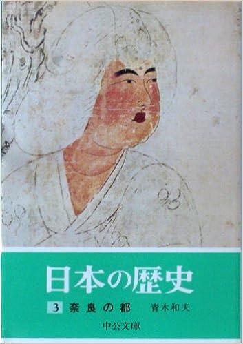 日本の歴史 (3) 奈良の都 (中公...