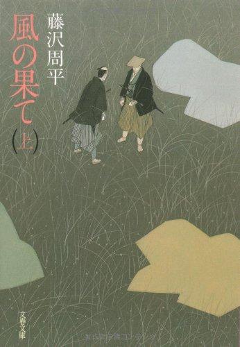 風の果て (上) (文春文庫)