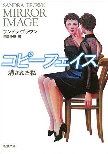 コピーフェイス: 消された私 (新潮文庫)