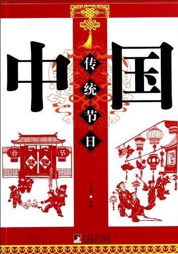 中国一线女星有哪些_中国传统节日有哪些?(传统)-我国有哪些传统节日