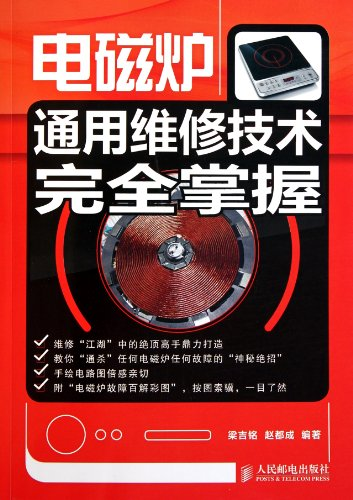 Price comparison product image To Know Maintenance Skill of Induction Cooker (Chinese Edition)