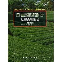 园林景观设计:从概念到形式(原著第2版)