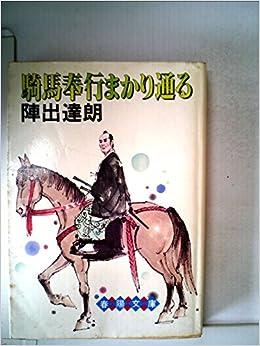 騎馬奉行まかり通る (1978年) (...