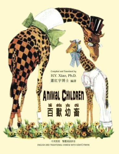 Animal Children (Traditional Chinese): 04 Hanyu Pinyin Paperback Color (Childrens Picture Books) (Volume 5) (Chinese Edition) ebook