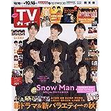 週刊TVガイド 2020年 10/16号