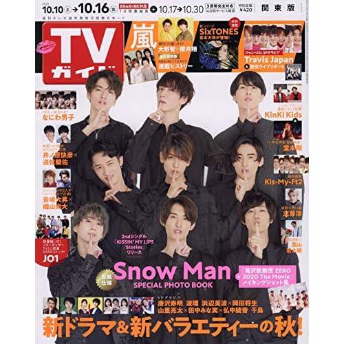 週刊TVガイド 2020年 10/16号 表紙画像