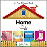 My First Bilingual Book–Home (English–Arabic) (English and Arabic Edition)