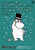 Animation - Moomin Jinsei No Meiro Wo Nukedasutameno Moomin Selection Jibun Wo Miushinatteshimatta Toki Ni [Japan DVD] VIBG-5072