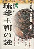 img - for Ryu kyu  o cho  no nazo: Higeki no dokuritsu o koku Ryu kyu  no ko bo  (Japanese Edition) book / textbook / text book