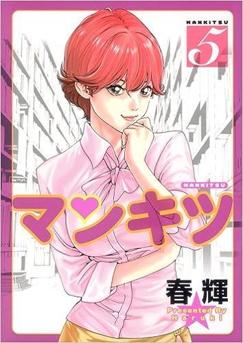 マンキツ 第01-05巻 [Mankitsu vol 01-05]