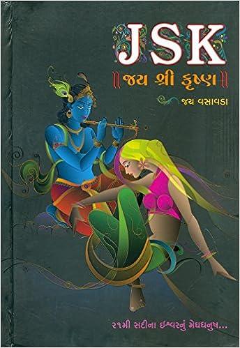Buy Jsk Jai Shree Krishna Gujarati Book Online At Low Prices In