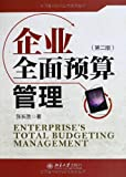 企业全面预算管理(第2版)