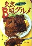 スーパーガイド 東京B級グルメ (文春文庫―ビジュアル版)