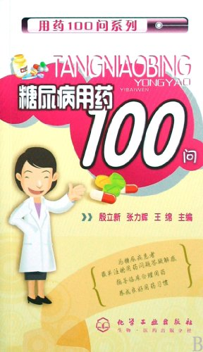 The Series of 100 Questions about Drug Use-100 Questions about Drug Use of Diabetes (Chinese Edition)