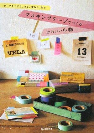 マスキングテープでつくるかわいい小物―テープをちぎる、はる、重ねる、彩る