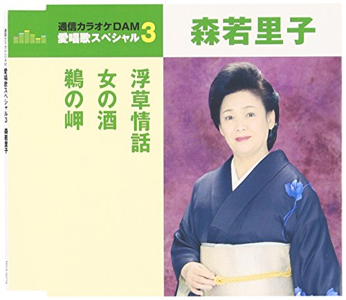 Satoko Moriwaka - Ukikusa Jowa / Onna No Sake / U No Misaki [Japan CD] TKCA-90776