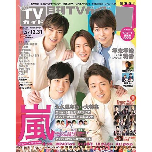 月刊TVガイド 2021年1月号 表紙画像