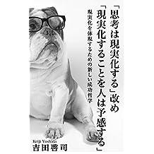 shikouhagenjitukasuruaratamegenjitukasurukotowohitohayokansuru: genjitukawotaigensurutamenoatarashiiseikoutetugaku (Japanese Edition)