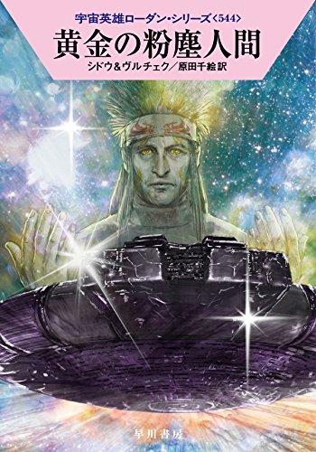 黄金の粉塵人間 (宇宙英雄ローダン・シリーズ544)