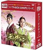 チャン・オクチョン<シンプルBOXシリーズ> DVD-BOX1
