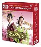 [DVD]チャン・オクチョン<シンプルBOX 5,000円シリーズ> DVD-BOX1