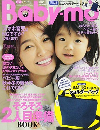 Baby-mo 2017年10月号 画像