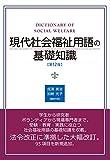 現代社会福祉用語の基礎知識-第12版