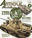 Armour Modelling 2019年 04 月号 [雑誌]