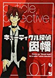 Cuticle Detective Inaba (1) Japan Comic Manga (Cuticle Detective Inaba)