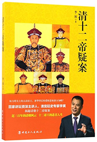 Doubtful Cases on Twelve Qing Dynasty Emperors (Chinese Edition)