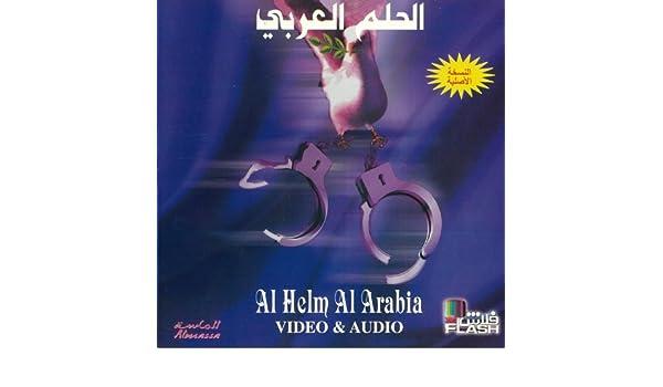 al helm al arabi