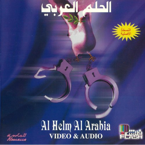 al holm al arabi mp3