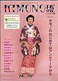KIMONO姫 1 ことはじめ編 (Shodensha mook)