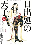 日出処の天子 〈完全版〉/第6巻 (MFコミックス ダ・ヴィンチシリーズ)