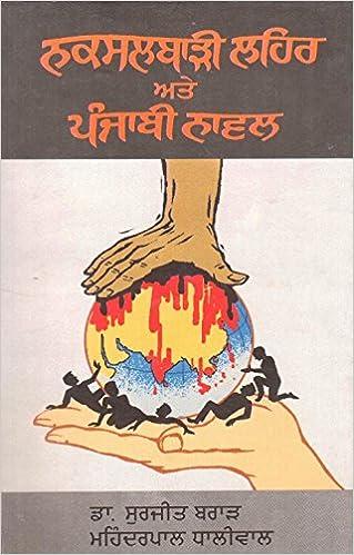 Book Naxalbari Lehar Ate Punjabi Novel