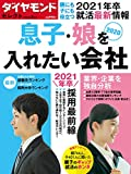 ダイヤモンド・セレクト 2020年 2月号 [雑誌] (息子・娘を入れたい会社2020)