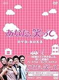[DVD]あなた、笑って DVD-BOX2
