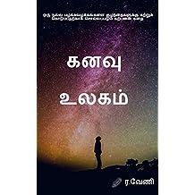 கனவு உலகம் - Dream World: ஓர் அன்புள்ள  அப்பா  தன் இரண்டு குழந்தைகளுக்கு கூறும்  கற்பனைக் கதை (Tamil Edition)