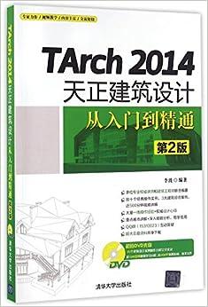 Book TArch2014天正建筑设计从入门到精通(附光盘第2版)