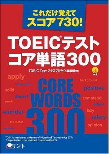 TOEICテスト コア単語300