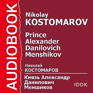 Prince Alexander Danilovich Menshikov [Russian Edition] Audiobook