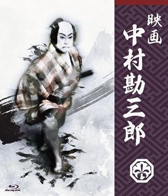 Amazon   映画 中村勘三郎 [Blu-...