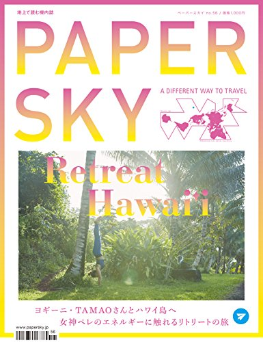 Paper sky,Retreat Hawaii