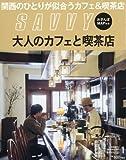 SAVVY(サヴィ) 2017年 01 月号 [雑誌]