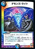 デュエルマスターズ/DMR-23/042/UC/デモンズ・ライト