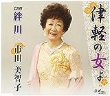 Michiko Ichida - Tsugaru No Hito Yo / Kizuna Gawa [Japan CD] YZNE-15034