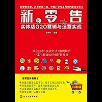 新零售:实体店O2O营销与运营实战