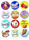 Judaica Rosh Hashanah Symbols Stickers Children Teaching Aid Israel Hebrew 120 Lot