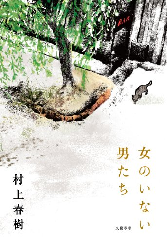 Onnano Inai Otokotachi(Japan import) Haruki Murakami pdf