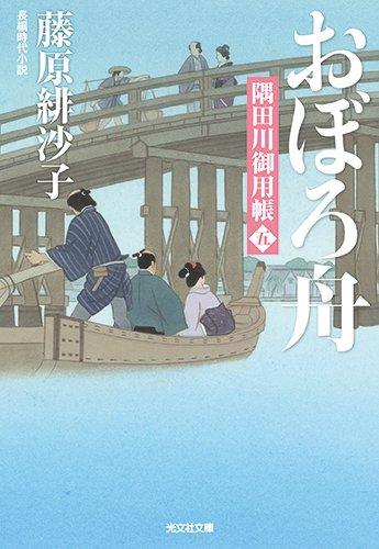 おぼろ舟: 隅田川御用帳(五) 感...